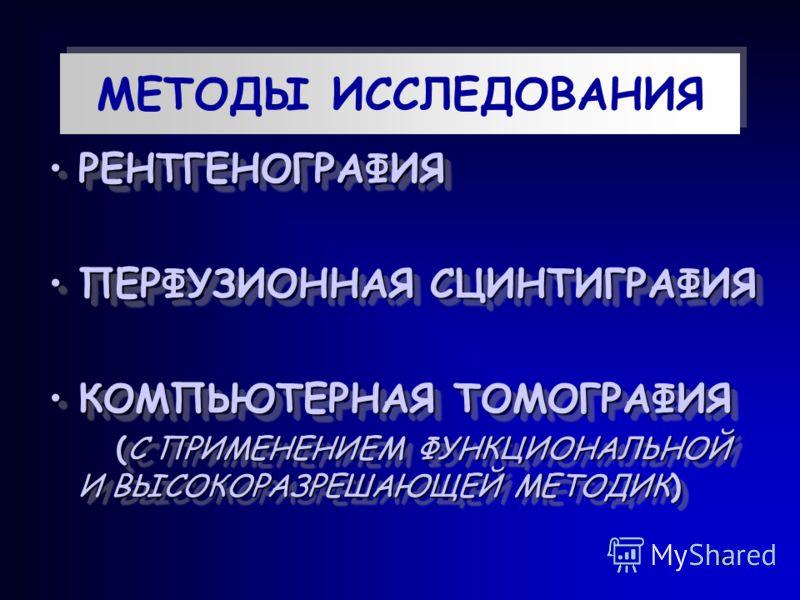 52 МЕТОДЫ ИССЛЕДОВАНИЯ РЕНТГЕНОГРАФИЯРЕНТГЕНОГРАФИЯ ПЕРФУЗИОННАЯ СЦИНТИГРАФИЯПЕРФУЗИОННАЯ СЦИНТИГРАФИЯ КОМПЬЮТЕРНАЯ ТОМОГРАФИЯКОМПЬЮТЕРНАЯ ТОМОГРАФИЯ (С ПРИМЕНЕНИЕМ ФУНКЦИОНАЛЬНОЙ И ВЫСОКОРАЗРЕШАЮЩЕЙ МЕТОДИК) (С ПРИМЕНЕНИЕМ ФУНКЦИОНАЛЬНОЙ И ВЫСОКОРАЗ