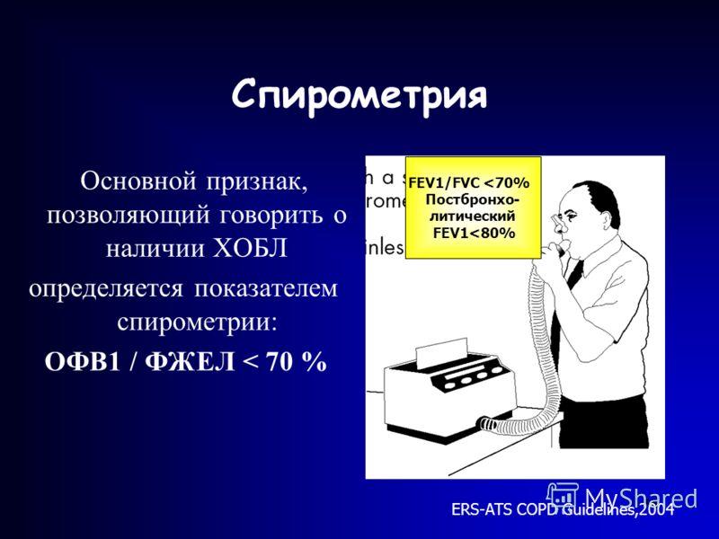 58 Спирометрия Основной признак, позволяющий говорить о наличии ХОБЛ определяется показателем спирометрии: ОФВ1 / ФЖЕЛ < 70 % FEV1/FVC