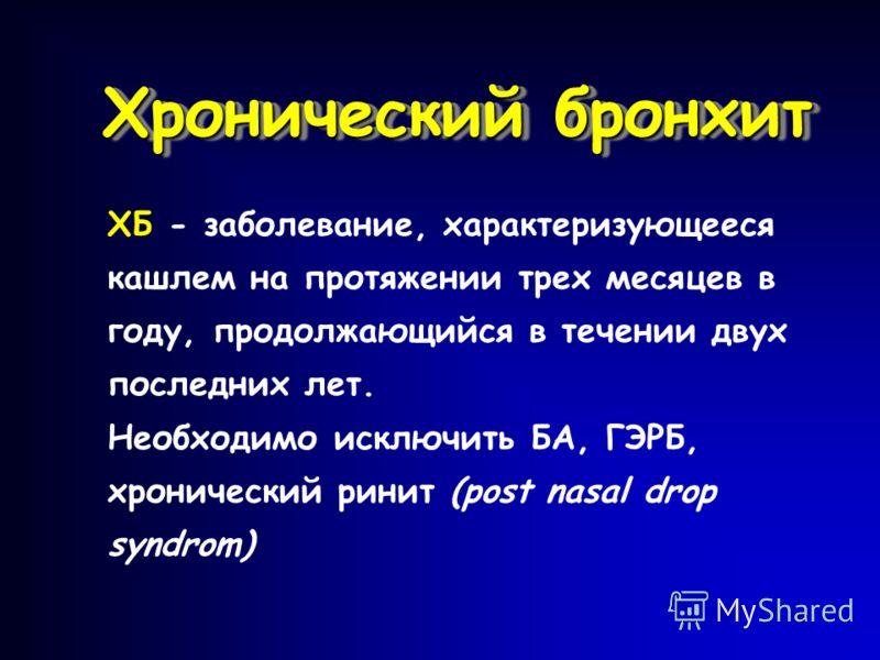 6 Хронический бронхит ХБ - заболевание, характеризующееся кашлем на протяжении трех месяцев в году, продолжающийся в течении двух последних лет. Необходимо исключить БА, ГЭРБ, хронический ринит (post nasal drop syndrom)