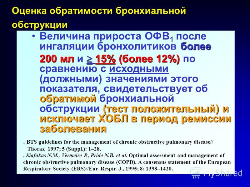 63 Оценка обратимости бронхиальной обструкции болееВеличина прироста ОФВ 1 после ингаляции бронхолитиков более 200 мл 15% (более 12%) обратимой (тест положительный) и исключает ХОБЛ в период ремиссии заболевания 200 мл и 15% (более 12%) по сравнению