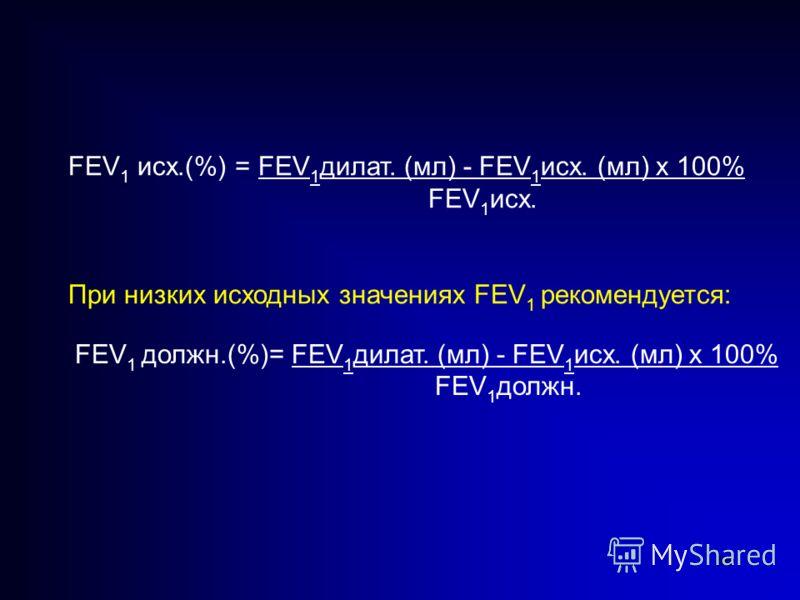 66 FEV 1 исх.(%) = FEV 1 дилат. (мл) - FEV 1 исх. (мл) х 100% FEV 1 исх. При низких исходных значениях FEV 1 рекомендуется: FEV 1 должн.(%)= FEV 1 дилат. (мл) - FEV 1 исх. (мл) х 100% FEV 1 должн.