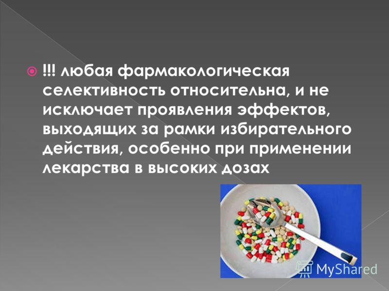 !!! любая фармакологическая селективность относительна, и не исключает проявления эффектов, выходящих за рамки избирательного действия, особенно при применении лекарства в высоких дозах