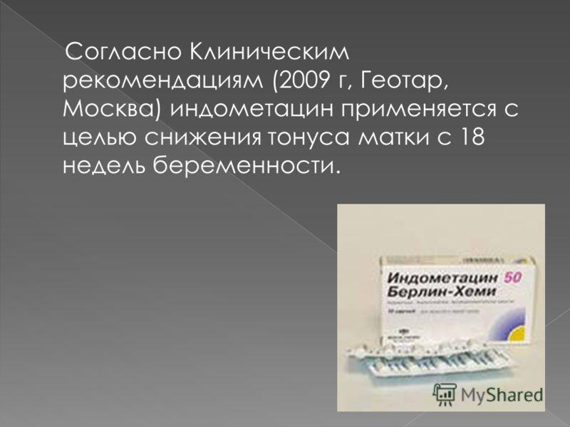 Согласно Клиническим рекомендациям (2009 г, Геотар, Москва) индометацин применяется с целью снижения тонуса матки с 18 недель беременности.