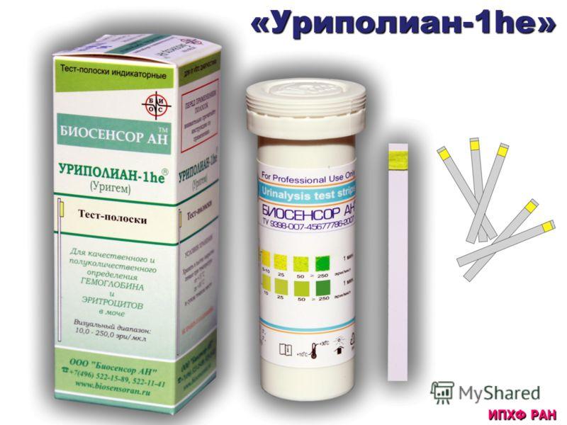 ИПХФ РАН «Уриполиан-1he»