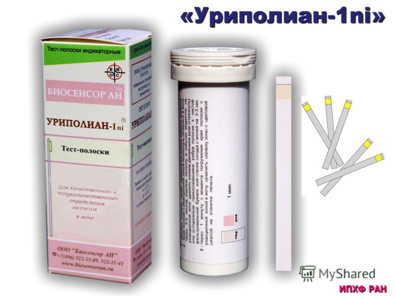 ИПХФ РАН «Уриполиан-1ni»