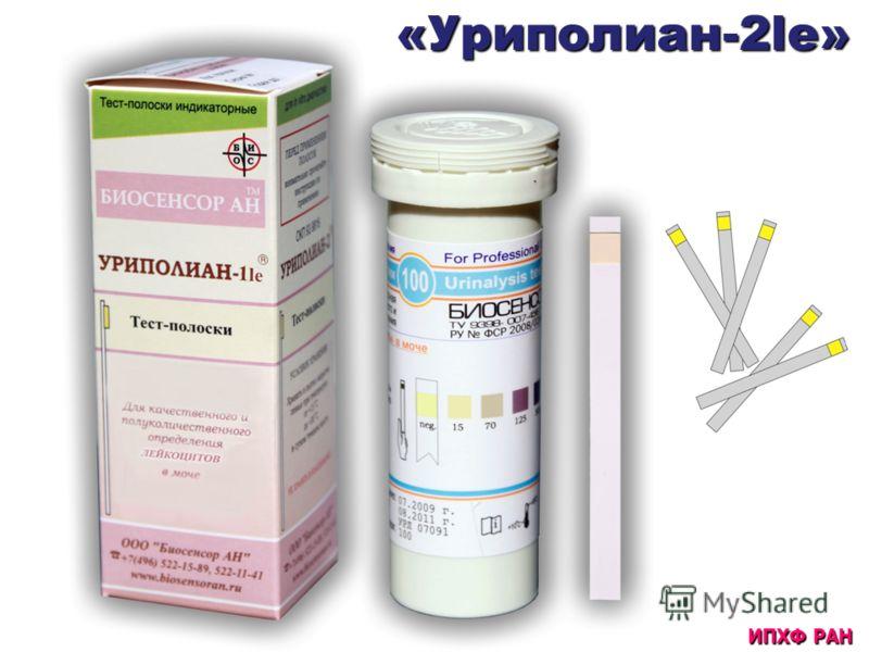 ИПХФ РАН «Уриполиан-2le»