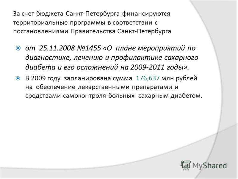 За счет бюджета Санкт-Петербурга финансируются территориальные программы в соответствии с постановлениями Правительства Санкт-Петербурга от 25.11.2008 1455 «О плане мероприятий по диагностике, лечению и профилактике сахарного диабета и его осложнений