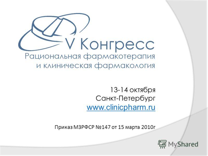 13-14 октября Санкт-Петербург www.clinicpharm.ru Приказ МЗРФСР 147 от 15 марта 2010г