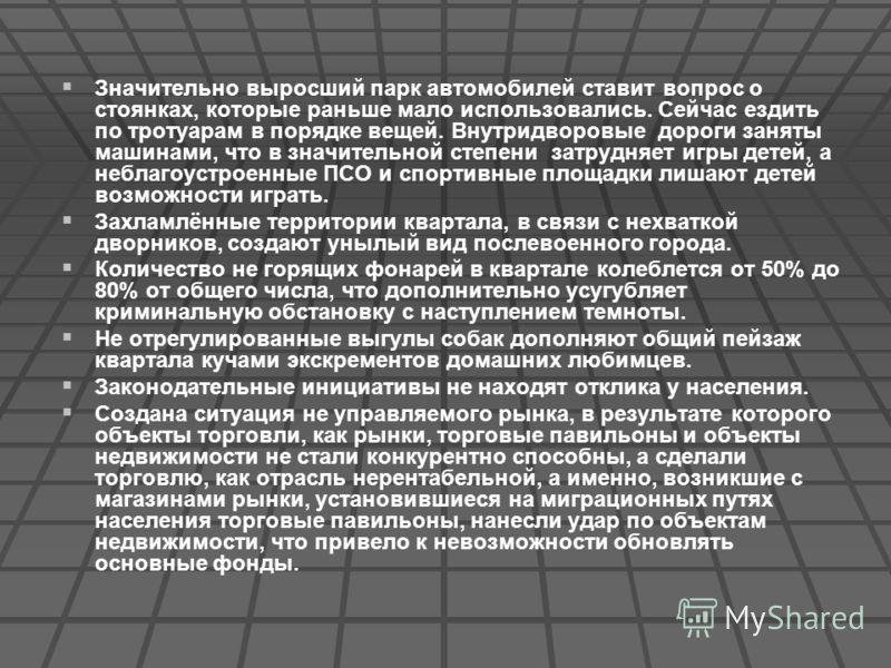 Содержание проблемы: 2–ой квартал, один из 1-ых кварталов, построенных в Автозаводском районе г. Тольятти. Однако за 35 лет своего существования, население 2-го квартала было лишено центра квартала – места, которое могло служить местом отдыха для нас