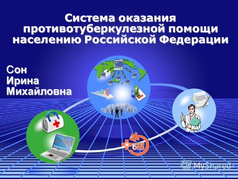 Система оказания противотуберкулезной помощи населению Российской Федерации С он Ирина Михайловна