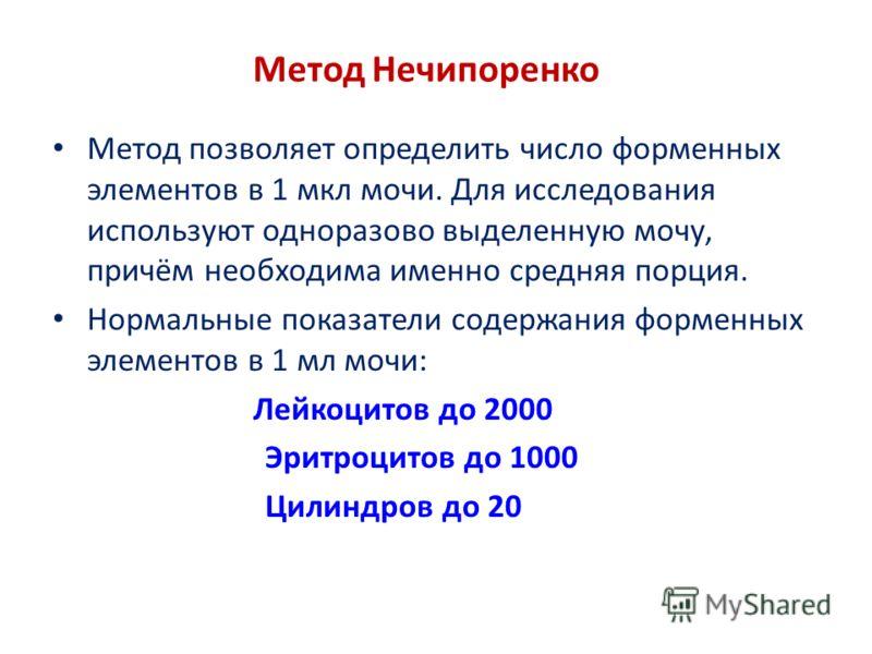 Метод Нечипоренко Метод позволяет определить число форменных элементов в 1 мкл мочи. Для исследования используют одноразово выделенную мочу, причём необходима именно средняя порция. Нормальные показатели содержания форменных элементов в 1 мл мочи: Ле