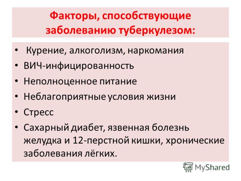 Туберкулез в украине реферат 188