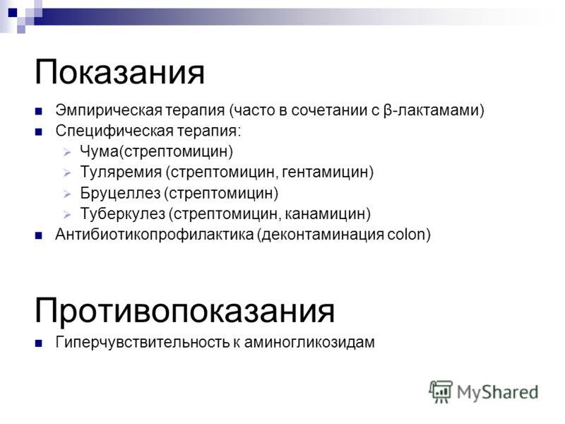 Показания Эмпирическая терапия (часто в сочетании с β-лактамами) Специфическая терапия: Чума(стрептомицин) Туляремия (стрептомицин, гентамицин) Бруцеллез (стрептомицин) Туберкулез (стрептомицин, канамицин) Антибиотикопрофилактика (деконтаминация colo