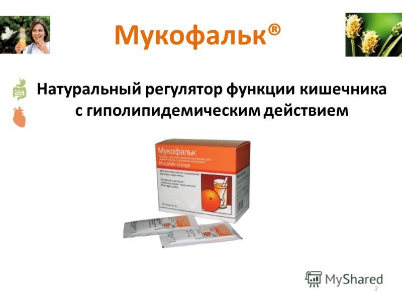 Мукофальк® 2 Натуральный регулятор функции кишечника с гиполипидемическим действием