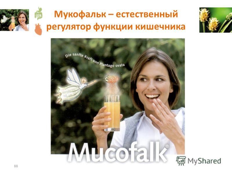Мукофальк – естественный регулятор функции кишечника 88