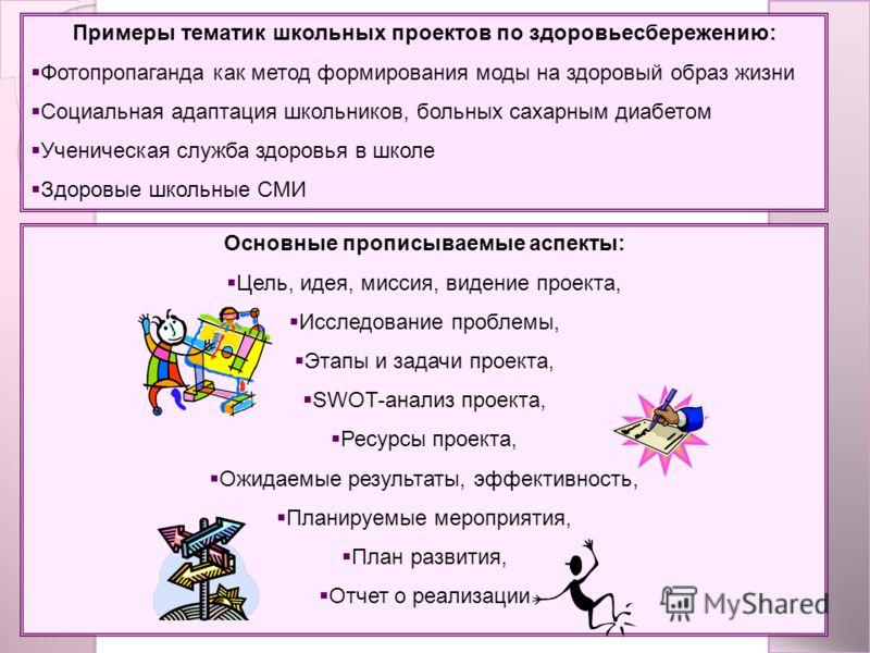 Примеры тематик школьных проектов по здоровьесбережению: Фотопропаганда как метод формирования моды на здоровый образ жизни Социальная адаптация школьников, больных сахарным диабетом Ученическая служба здоровья в школе Здоровые школьные СМИ Основные