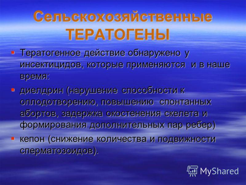 Тератоген фото