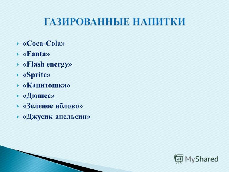 «Coca-Cola» «Fanta» «Flash energy» «Sprite» «Капитошка» «Дюшес» «Зеленое яблоко» «Джусик апельсин»