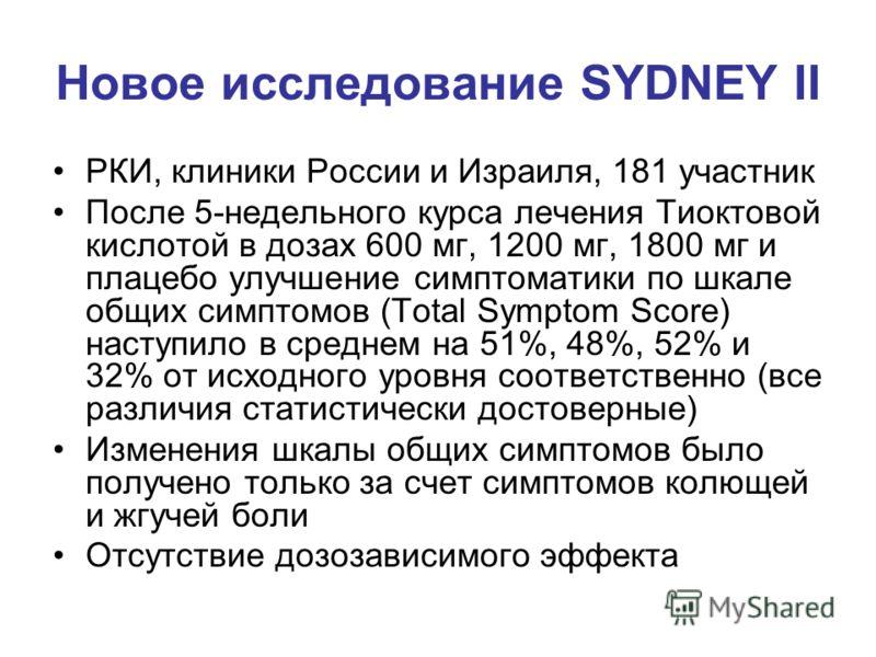 Новое исследование SYDNEY II РКИ, клиники России и Израиля, 181 участник После 5-недельного курса лечения Тиоктовой кислотой в дозах 600 мг, 1200 мг, 1800 мг и плацебо улучшение симптоматики по шкале общих симптомов (Total Symptom Score) наступило в