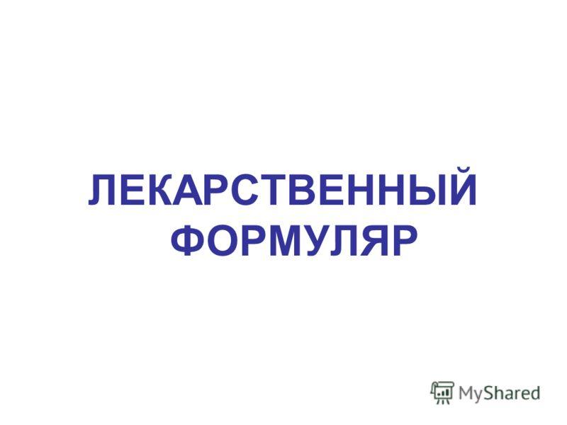 ЛЕКАРСТВЕННЫЙ ФОРМУЛЯР