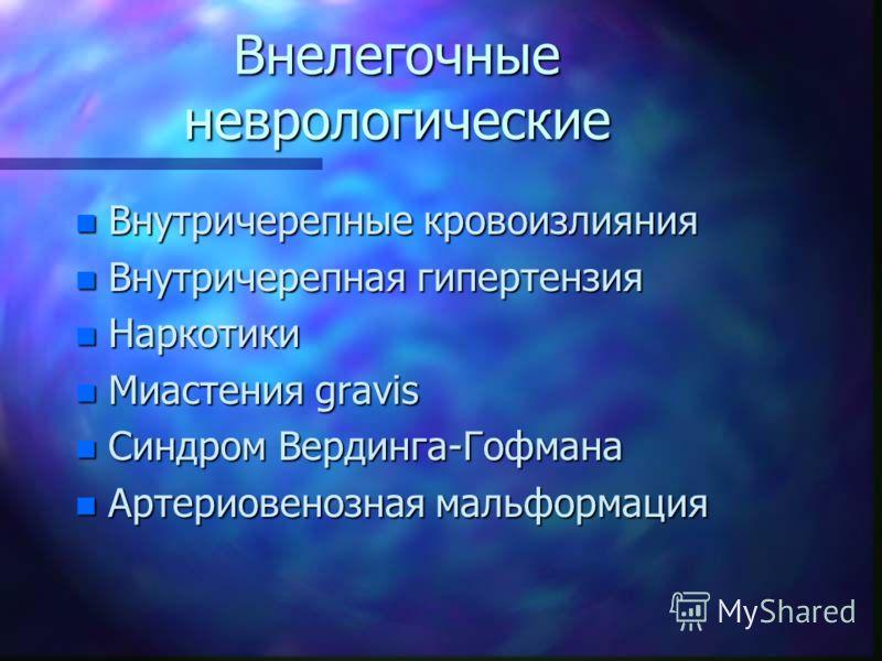 Внелегочные неврологические n Внутричерепные кровоизлияния n Внутричерепная гипертензия n Наркотики n Миастения gravis n Синдром Вердинга-Гофмана n Артериовенозная мальформация