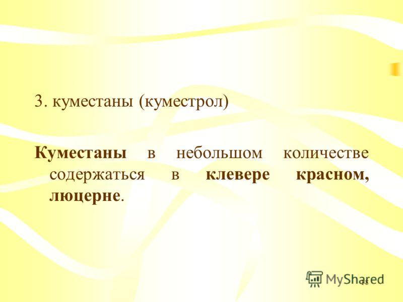 18 3. куместаны (куместрол) Куместаны в небольшом количестве содержаться в клевере красном, люцерне.