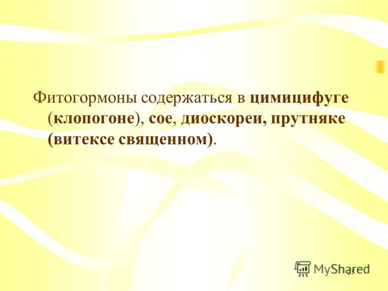 25 Фитогормоны содержаться в цимицифуге (клопогоне), сое, диоскореи, прутняке (витексе священном).