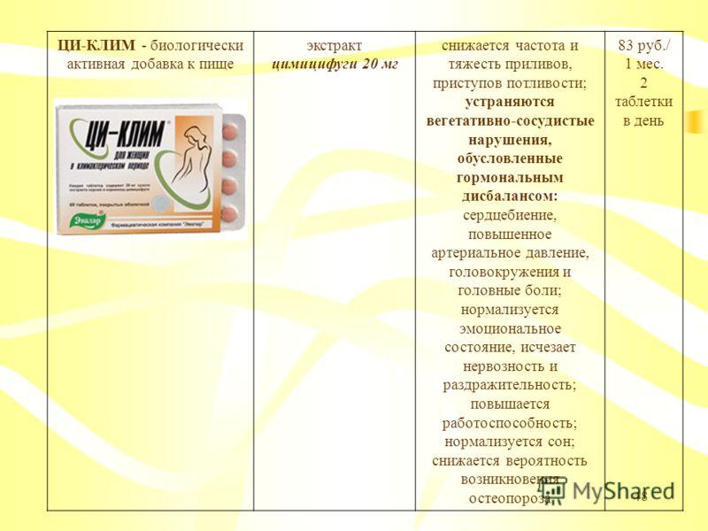 48 ЦИ-КЛИМ - биологически активная добавка к пище экстракт цимицифуги 20 мг снижается частота и тяжесть приливов, приступов потливости; устраняются вегетативно-сосудистые нарушения, обусловленные гормональным дисбалансом: сердцебиение, повышенное арт
