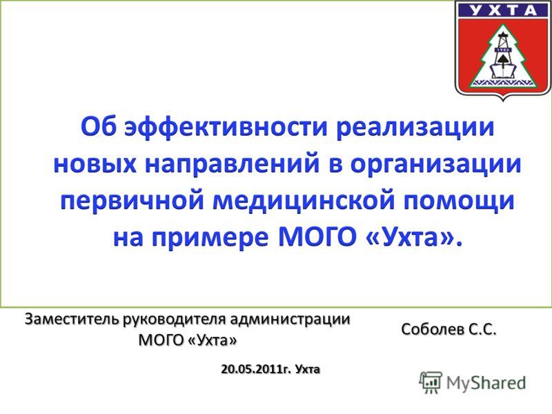 Заместитель руководителя администрации МОГО «Ухта» Соболев С.С. 20.05.2011г. Ухта