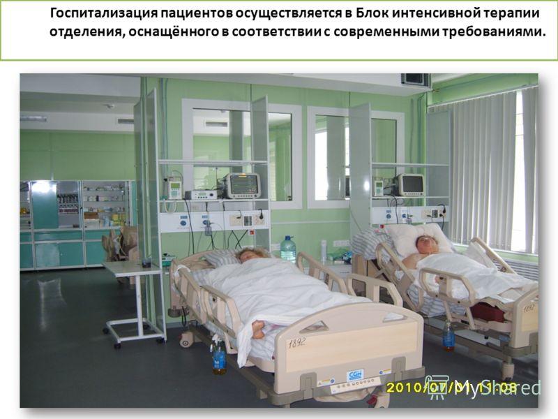 Госпитализация пациентов осуществляется в Блок интенсивной терапии отделения, оснащённого в соответствии с современными требованиями.
