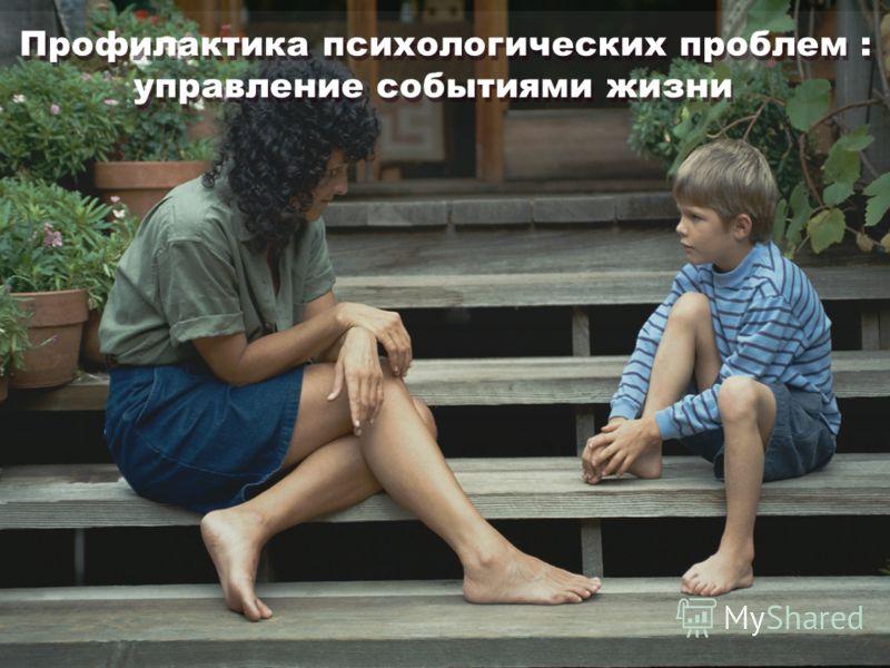 Профилактика психологических проблем : управление событиями жизни
