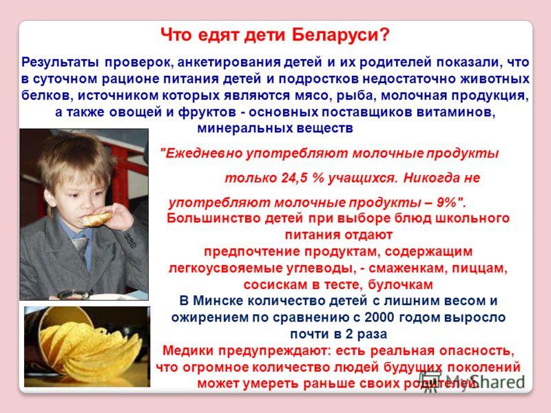 Что едят дети Беларуси? Результаты проверок, анкетирования детей и их родителей показали, что в суточном рационе питания детей и подростков недостаточно животных белков, источником которых являются мясо, рыба, молочная продукция, а также овощей и фру