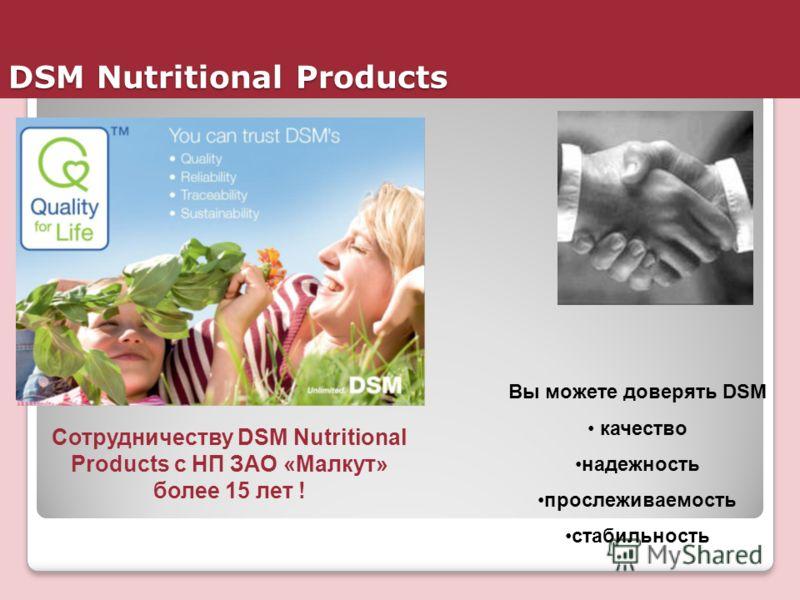 DSM Nutritional Products Вы можете доверять DSM качество надежность прослеживаемость стабильность Сотрудничеству DSM Nutritional Products с НП ЗАО «Малкут» более 15 лет !