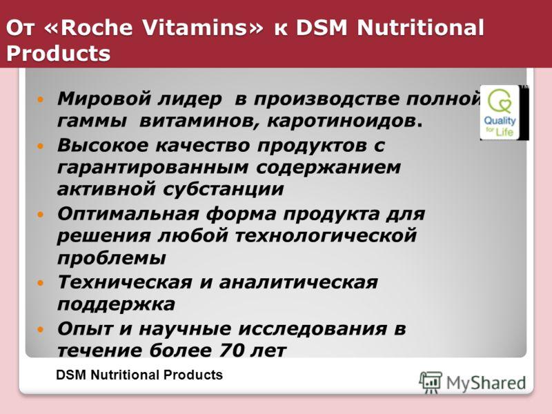 От «Roche Vitamins» к DSM Nutritional Products Мировой лидер в производстве полной гаммы витаминов, каротиноидов. Высокое качество продуктов с гарантированным содержанием активной субстанции Оптимальная форма продукта для решения любой технологическо