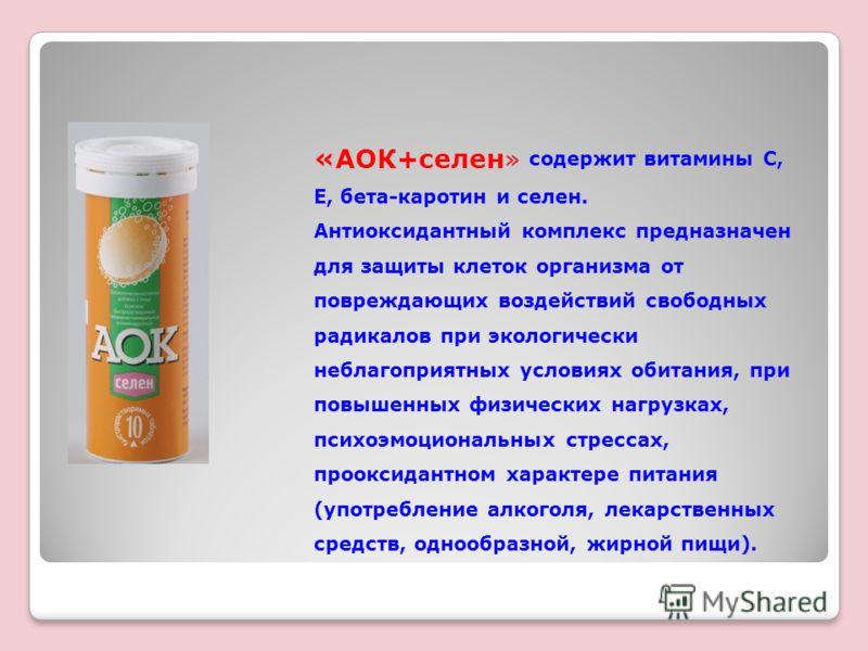 «АОК+селен» содержит витамины С, Е, бета-каротин и селен. Антиоксидантный комплекс предназначен для защиты клеток организма от повреждающих воздействий свободных радикалов при экологически неблагоприятных условиях обитания, при повышенных физических