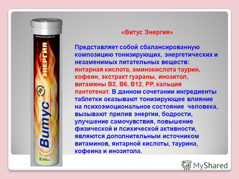 «Витус Энергия» Представляет собой сбалансированную композицию тонизирующих, энергетических и незаменимых питательных веществ: янтарная кислота, аминокислота таурин, кофеин, экстракт гуараны, инозитол, витамины В2, В6, В12, РР, кальция пантотенат. В