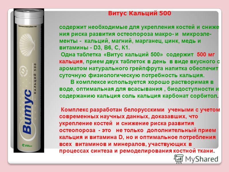 Витус Кальций 500 содержит необходимые для укрепления костей и сниже ния риска развития остеопороза макро- и микроэле- менты - кальций, магний, марганец, цинк, медь и витамины - D3, В6, С, К1. Одна таблетка «Витус кальций 500» содержит 500 мг кальция