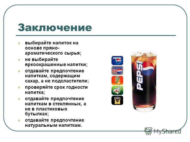 Заключение выбирайте напиток на основе пряно- ароматического сырья; не выбирайте яркоокрашенные напитки; отдавайте предпочтение напиткам, содержащим сахар, а не подсластители; проверяйте срок годности напитка; отдавайте предпочтение напиткам в стекля