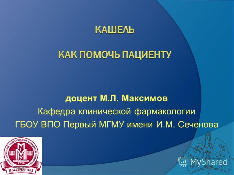 доцент М.Л. Максимов Кафедра клинической фармакологии ГБОУ ВПО Первый МГМУ имени И.М. Сеченова