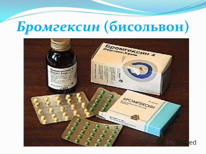 Бромгексин (бисольвон)