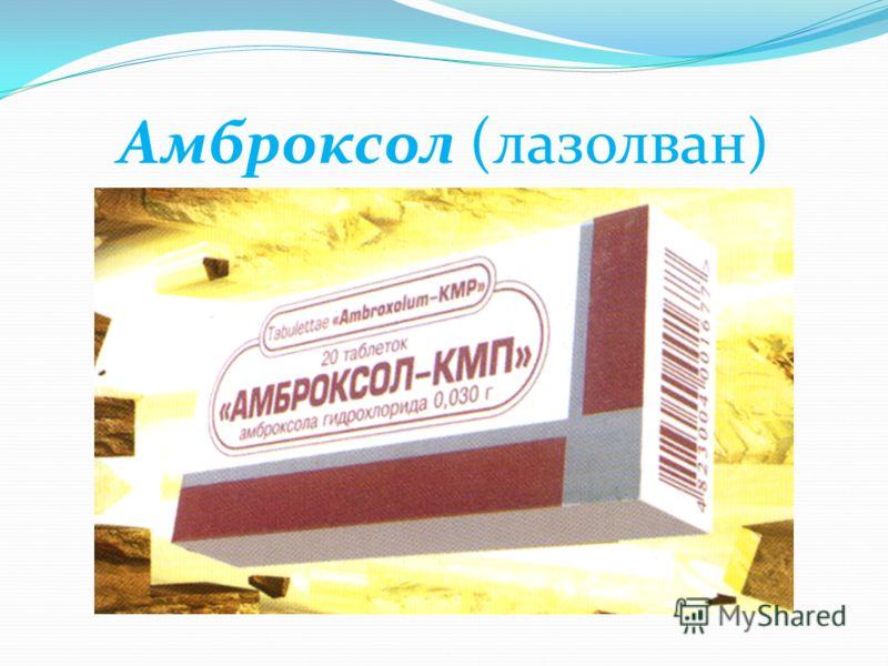 Амброксол (лазолван)