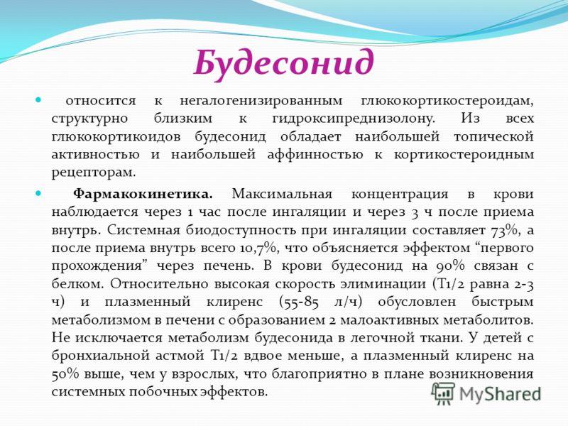 Будесонид относится к негалогенизированным глюкокортикостероидам, структурно близким к гидроксипреднизолону. Из всех глюкокортикоидов будесонид обладает наибольшей топической активностью и наибольшей аффинностью к кортикостероидным рецепторам. Фармак