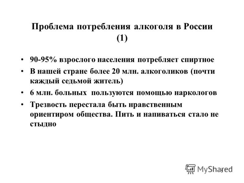 5 Проблема потребления алкоголя в России (1) 90-95% взрослого населения потребляет спиртное В нашей стране более 20 млн. алкоголиков (почти каждый седьмой житель) 6 млн. больных пользуются помощью наркологов Трезвость перестала быть нравственным орие
