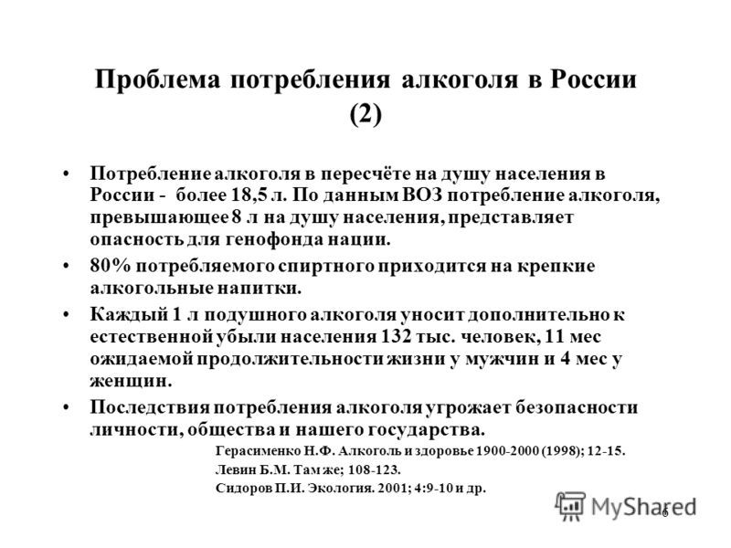 6 Проблема потребления алкоголя в России (2) Потребление алкоголя в пересчёте на душу населения в России - более 18,5 л. По данным ВОЗ потребление алкоголя, превышающее 8 л на душу населения, представляет опасность для генофонда нации. 80% потребляем