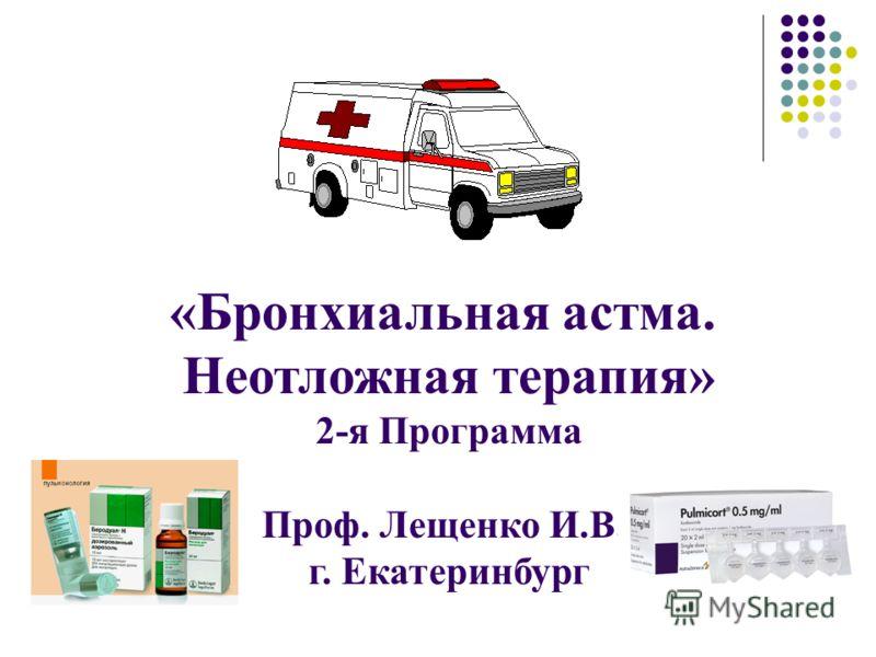 «Бронхиальная астма. Неотложная терапия» 2-я Программа Проф. Лещенко И.В., г. Екатеринбург