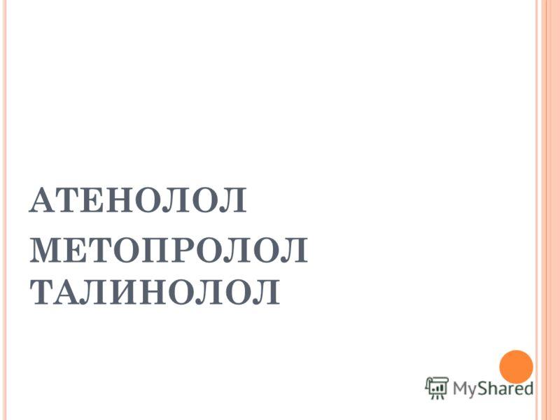 АТЕНОЛОЛ МЕТОПРОЛОЛ ТАЛИНОЛОЛ