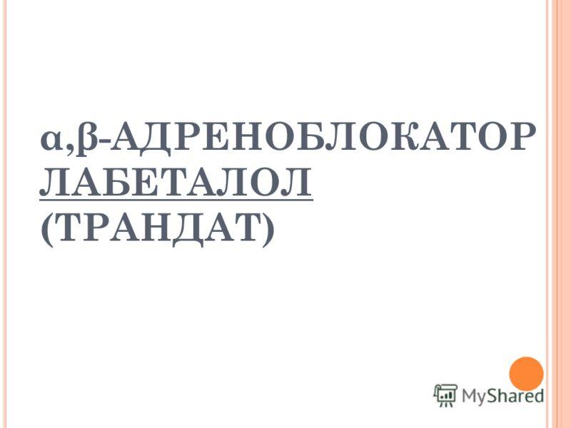 α,β-АДРЕНОБЛОКАТОР ЛАБЕТАЛОЛ (ТРАНДАТ)