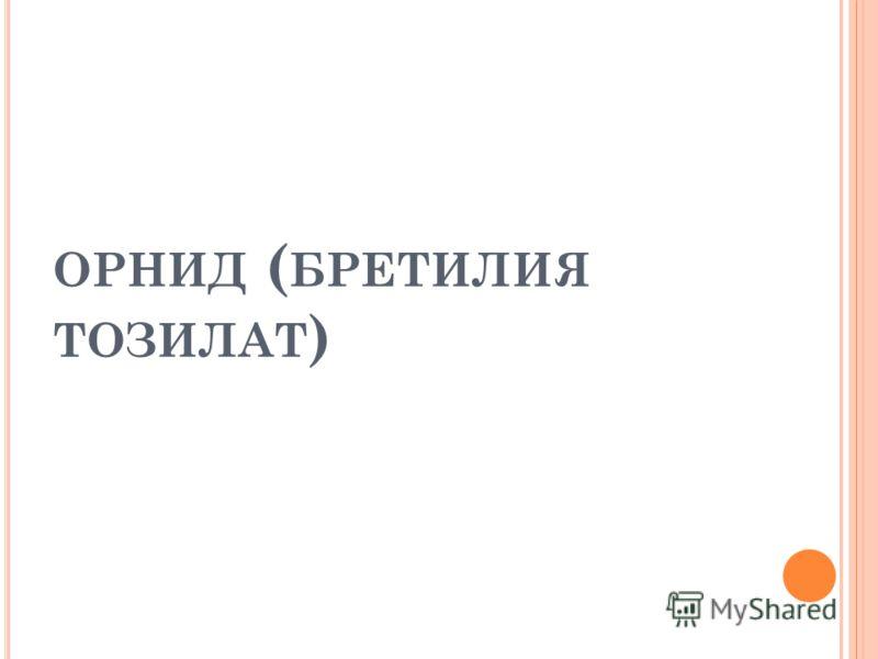 ОРНИД ( БРЕТИЛИЯ ТОЗИЛАТ )