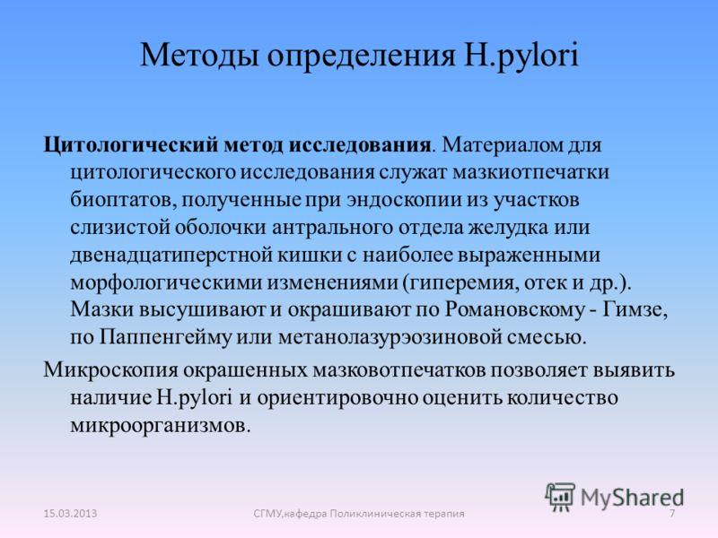 Методы определения H.pylori Цитологический метод исследования. Материалом для цитологического исследования служат мазкиотпечатки биоптатов, полученные при эндоскопии из участков слизистой оболочки антрального отдела желудка или двенадцатиперстной киш