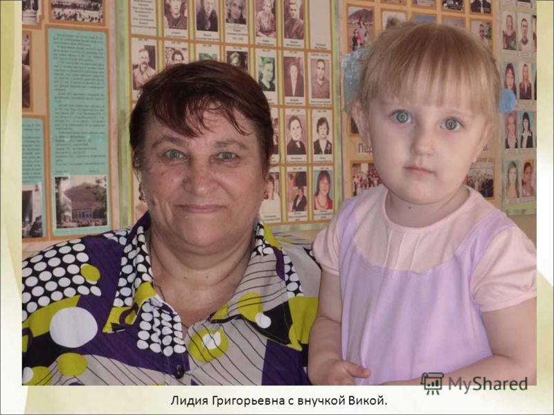 Лидия Григорьевна с внучкой Викой.